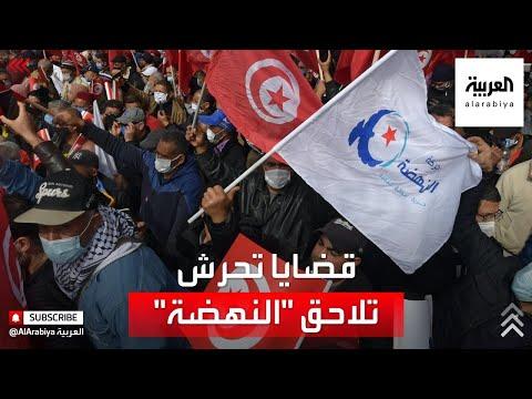 شاهد مقاضاة النهضة لتورط عناصرها في التحرش بالصحافيات التونسيات