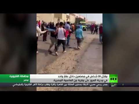 شاهد مقتل 20 شخص في مصنعين داخل عقار واحد في مدينة العبور