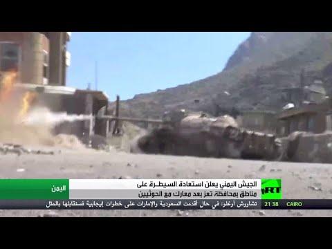 شاهدالجيش اليمني يعلن استعادة السيطرة على مناطق في محافظة تعز