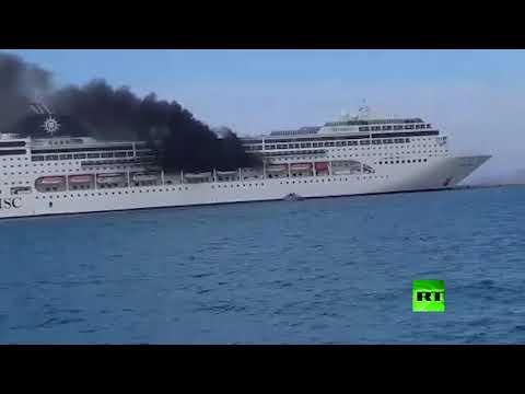 شاهداندلاع حريق على متن سفينة الرحلات البحرية إم إس سي ليريكا
