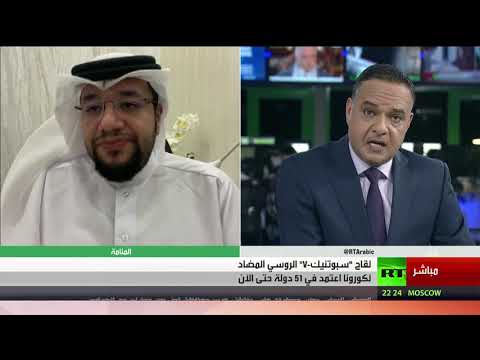 شاهد الإعلان عن اتفاق أولي لإنتاج لقاح سبوتنيكفي الروسي في البحرين