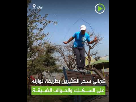 شاهد مغامر إيراني يقفز بالحبال إلى ارتفاعات مذهلة و خطيرة